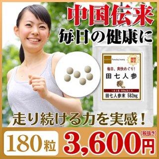 毎日の健康に! 田七人参 (でんしちにんじん) お徳用180粒(約3ヶ月分) サプリ サプリメント