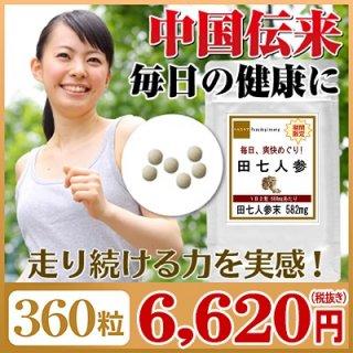 田七人参 (でんしちにんじん)  お徳用360粒(約6ヶ月分) サプリ サプリメント