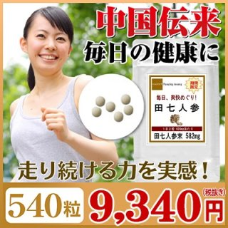 田七人参 (でんしちにんじん) お徳用540粒(約9ヶ月分) サプリ サプリメント