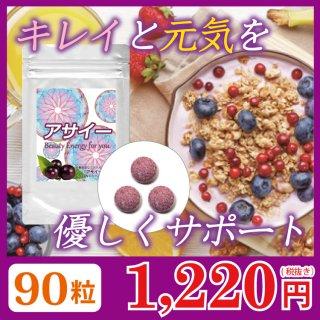 アサイー 90粒(約1ヶ月分) 美容 健康 鉄 食物繊維 カルシウム ビタミン 亜鉛 サプリ サプリメント