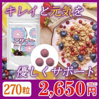 アサイー 270粒(約3ヶ月分) 美容 健康 鉄 食物繊維 カルシウム ビタミン 亜鉛 サプリ サプリメント