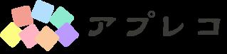 アプレコ 〜お店で使えるアプリがいっぱい!!〜