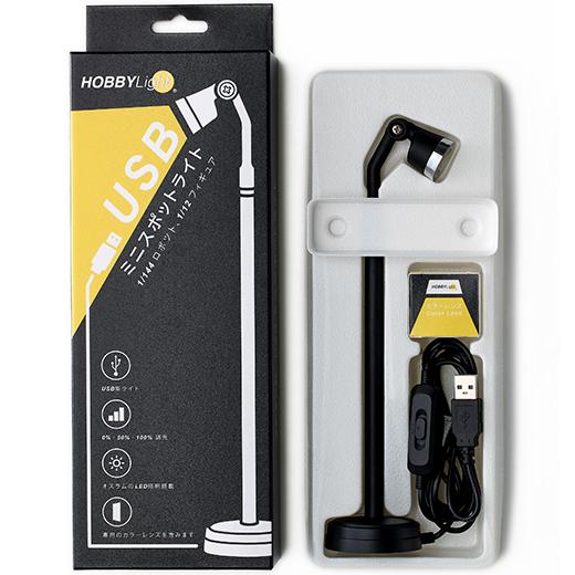 USB型ミニスポットライト スタンド22.5cm
