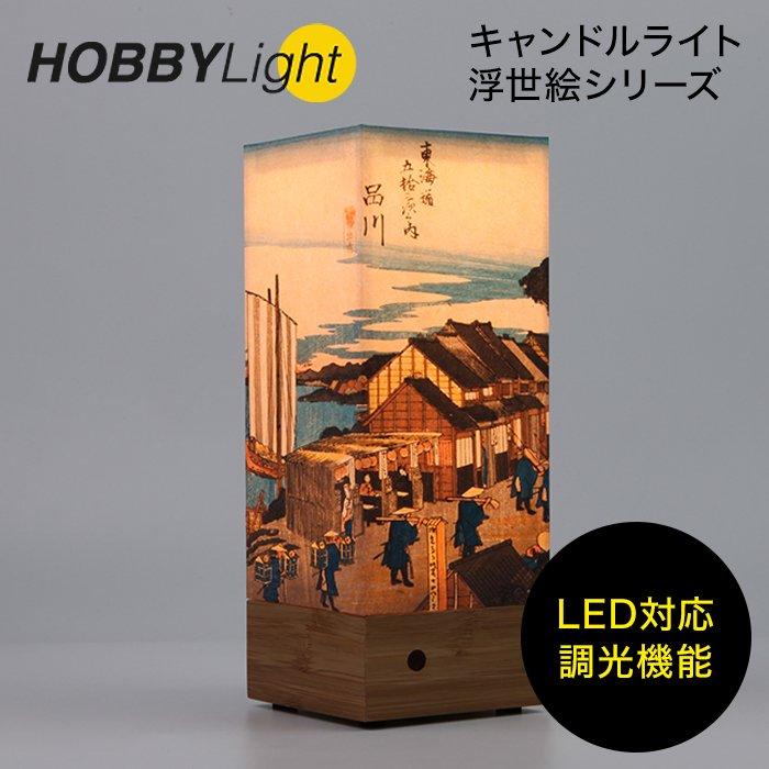 浮世絵 品川 日乃出 東海道五十三次 LEDキャンドルライト ONE