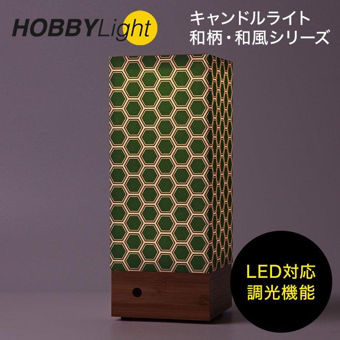 亀甲柄 LEDキャンドルライト ONE