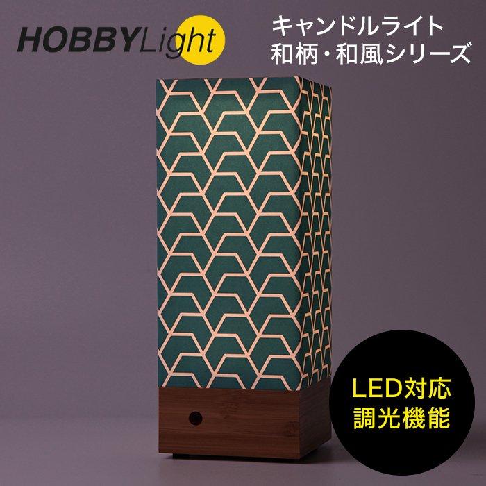 アロー柄(藍緑) LEDキャンドルライト ONE