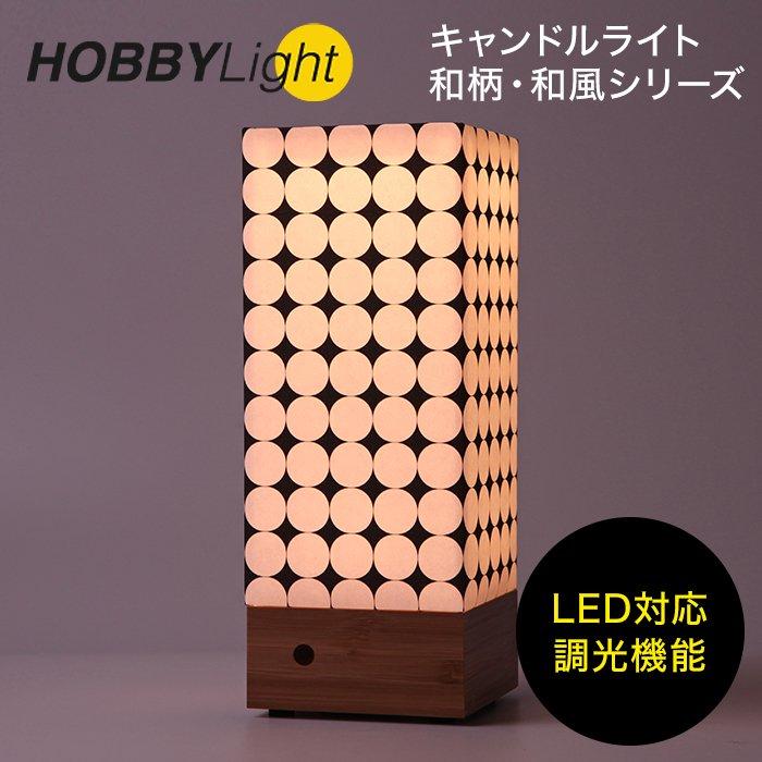 円繋ぎ柄 LEDキャンドルライト ONE
