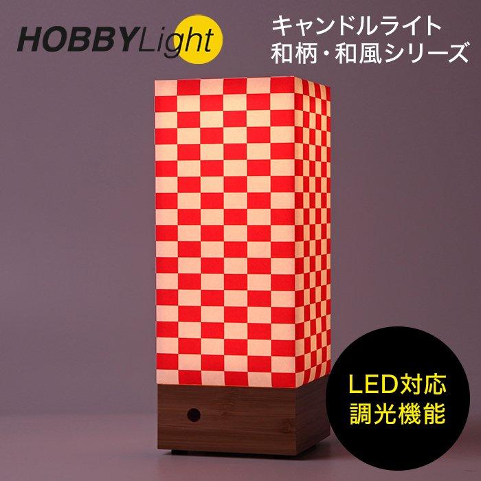 紅白柄 LEDキャンドルライト ONE