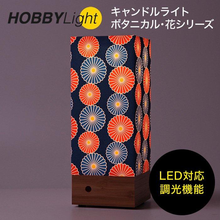 菊紋調柄 LEDキャンドルライト ONE