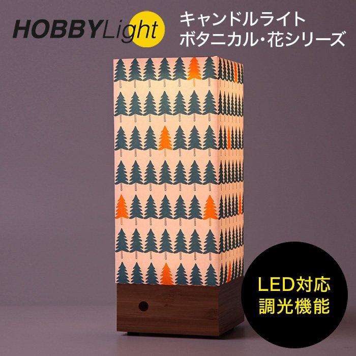 もみの木柄 LEDキャンドルライト ONE