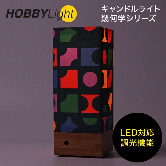 積み木 LEDキャンドルライト ONE
