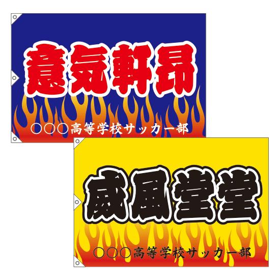 四字熟語イラスト炎の応援旗 名入れ無料サービス中 収納袋付き応援旗