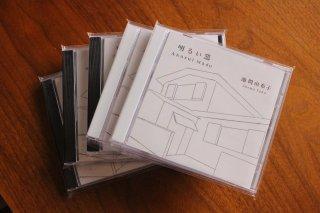 池間由布子 / 明るい窓 (新品CD)