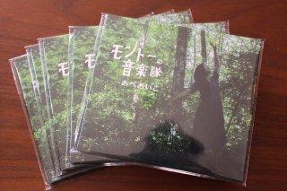 あべ あいこ / モントーの音楽隊  (新品CD )