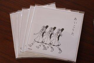 あべ あいこ / あいこうた  (新品CD-R )