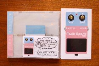 マルチ放電 / 生命線 (新品CD/ステッカー付)
