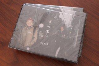MOROHA / 其ノ灯、暮ラシ (新品DVD+CD)