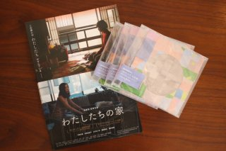 『清原惟監督作品「わたしたちの家」オリジナル・サウンドトラック』 / 杉本佳一 (新品CD)