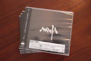 MOROHA / MOROHA BEST 〜十年再録〜 初回限定盤 DVD付き (新品CD+DVD)