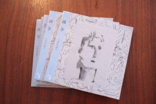 inochi / 闘争 (新品CD)