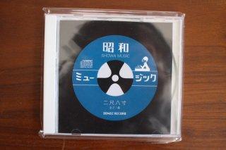二尺八寸 / 昭和ミュージック (新品DJ MIX CD-R)
