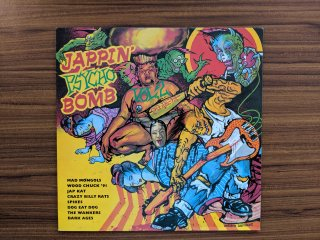 V.A / JAPPIN' PSYCHO BOMB VOL.2 (USED LP)
