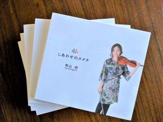 駒込 綾 / しあわせのカタチ (新品CD)