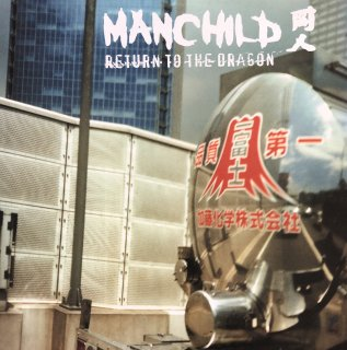 Manchild / Return To The Dragon (USED 12inch)