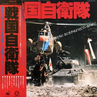 V.A / 戦国自衛隊オリジナルサウンドトラック(USED LP)