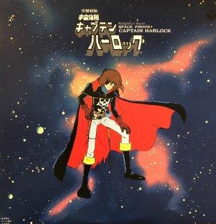 O.S.T / 宇宙海賊キャプテン ハーロック(USED LP)