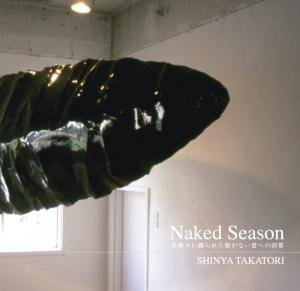 Naked Season(CD/新品)