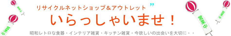 昭和レトロ食器・ お洒落なレトロ食器・キッチン雑貨・思い出のレトロ雑貨・お宝のキューピット‐いらっしゃいませ!