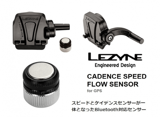 <img class='new_mark_img1' src='//img.shop-pro.jp/img/new/icons15.gif' style='border:none;display:inline;margin:0px;padding:0px;width:auto;' />LEZYNE CADENCE SPEED FLOW SENSOR