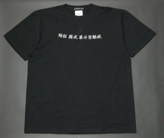 TEARS OF SWAN×SATURDAY NiTE-闘狂羅武巣斗男離威 EMBROIDERY T SHIRTS