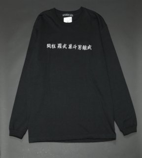 TEARS OF SWAN×SATURDAY NiTE-闘狂羅武巣斗男離威 EMBROIDERY LONG SLEEVE T SHIRTS(10月下旬販売開始)
