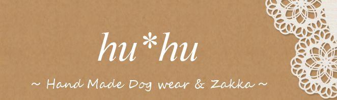 ハンドメイドの犬服ショップ『hu*hu 』