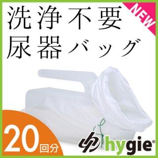 ハイジー尿器バッグセット
