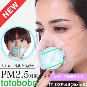 PM2.5対策用マスク totobobo Model.TT-02 (女性・子供用サイズ)