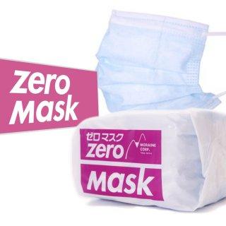 【医療用】使い捨てマスク ゼロマスク