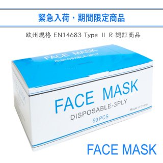 医療用マスク FACE MASK(フェイスマスク)  ケース販売ページ