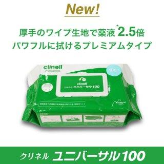 【NEW】クリネル® ユニバーサル100