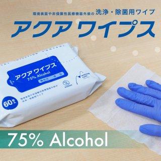 【NEW】アルコール除菌ワイプ アクアワイプス (エタノール 75 v/v% 含有) 60枚入り