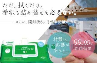 クリネル® ユニバーサル50Clip-Pack