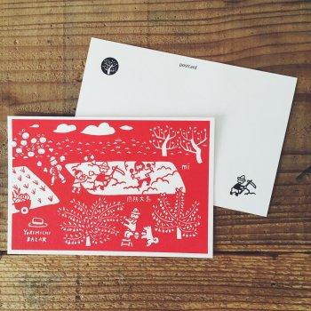 オリジナルポストカード【赤】