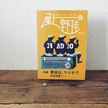 屋上野球 Vol.3