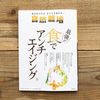 自然栽培VOL.14 最強!!食でアンチエイジング