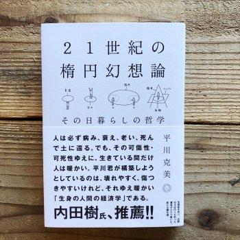 21世紀の楕円幻想論 その日暮らしの哲学 平川克美(著)