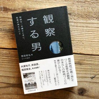 観察する男 想田和弘(著)ミシマ社(編)