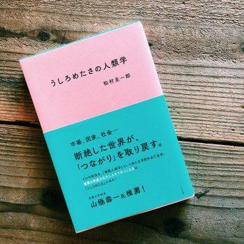 うしろめたさの人類学 松村圭一郎(著)