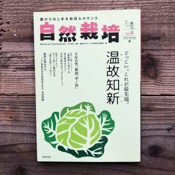 自然栽培 vol.6